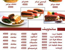 Broasted-Rizk-Restaurants-Sandwiches-Basta-Tahta-Basta-Beirut-Lebanon