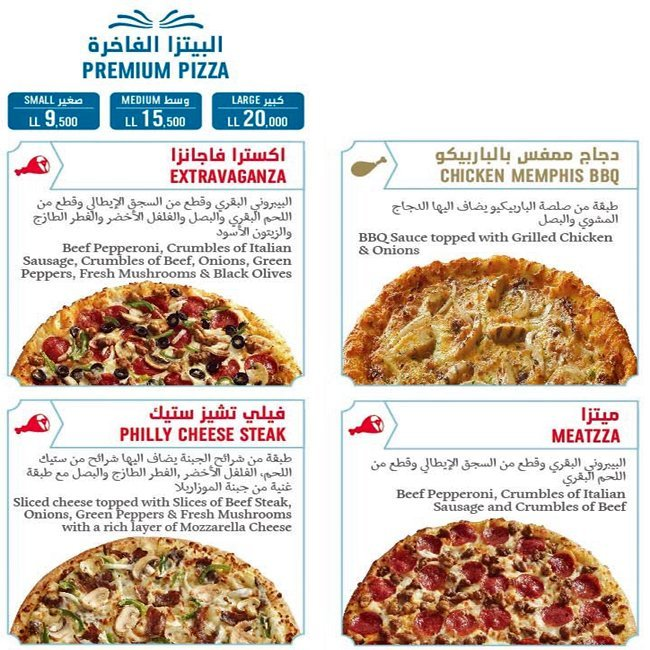 Top Five Domino's Pizza Lebanon Tn Phone Number - Circus