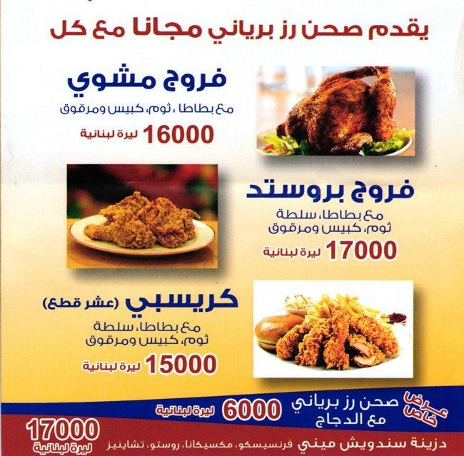 Kiko's-Restaurant-Restaurants-American-Bshemoun-Lebanon ...